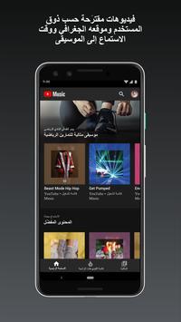 لبث الأغاني والفيديوهات الموسيقية YouTube Music تصوير الشاشة 1