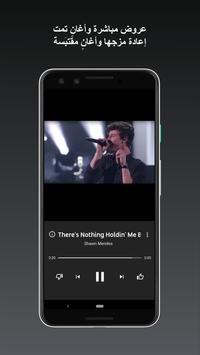لبث الأغاني والفيديوهات الموسيقية YouTube Music تصوير الشاشة 2