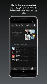 لبث الأغاني والفيديوهات الموسيقية YouTube Music تصوير الشاشة 4