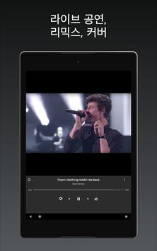 YouTube Music 스크린샷 12