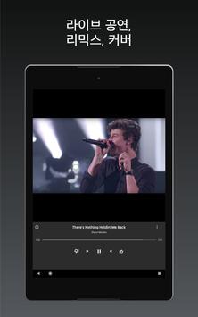 YouTube Music 스크린샷 7