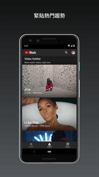 YouTube Music 截图 3