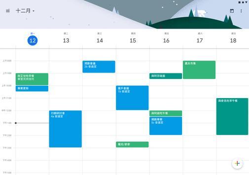 Google 日曆 截圖 9