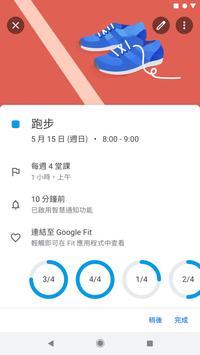 Google 日曆 截圖 3