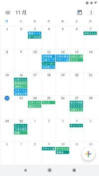 Googleカレンダー スクリーンショット 4