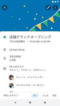 Googleカレンダー スクリーンショット 1