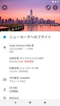 Googleカレンダー スクリーンショット 2