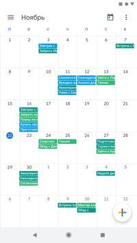 Google Календарь скриншот 4