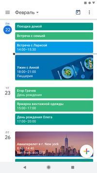 Google Календарь постер
