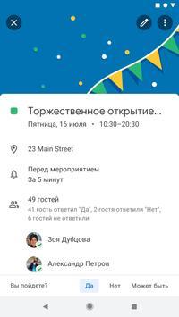 Google Календарь скриншот 1
