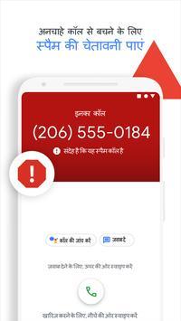 Google का फ़ोन ऐप - कॉलर आईडी और स्पैम सुरक्षा पोस्टर