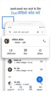 Google का फ़ोन ऐप - कॉलर आईडी और स्पैम सुरक्षा स्क्रीनशॉट 7