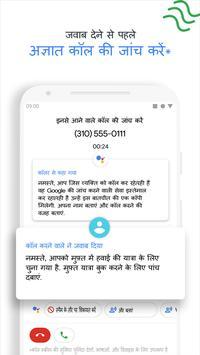 Google का फ़ोन ऐप - कॉलर आईडी और स्पैम सुरक्षा स्क्रीनशॉट 4