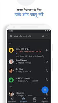 Google का फ़ोन ऐप - कॉलर आईडी और स्पैम सुरक्षा स्क्रीनशॉट 6