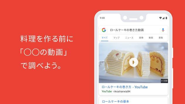 Google スクリーンショット 4