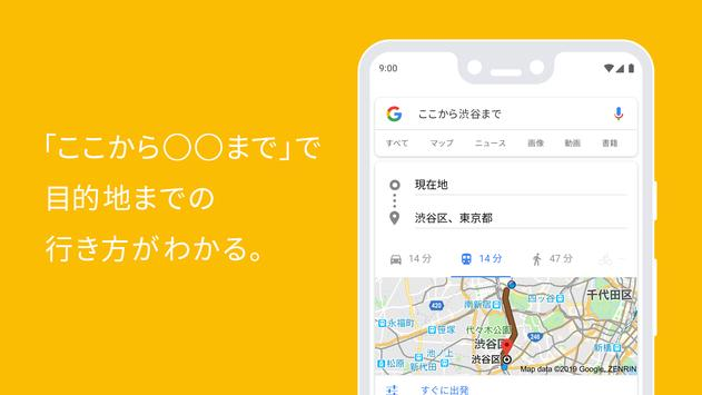 Google スクリーンショット 1