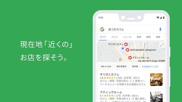 Google スクリーンショット 2