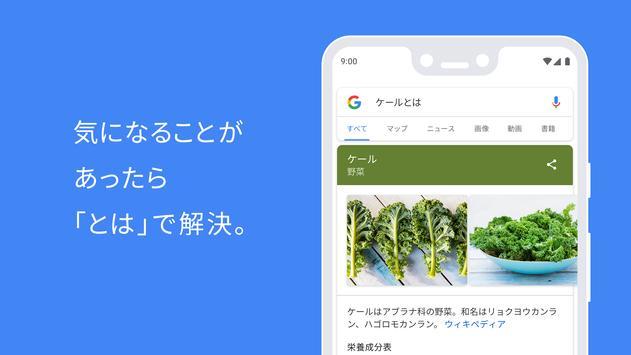 Google スクリーンショット 3
