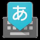 Klawiatura Google – japoński aplikacja