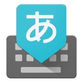 Google 日本語入力 アイコン