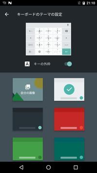 Google 日本語入力 スクリーンショット 4