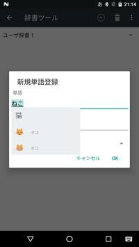 Google Japanese Input screenshot 7