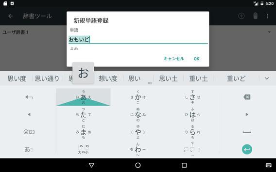 Google Japanese Input screenshot 8