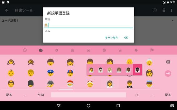 Google 日本語入力 スクリーンショット 9
