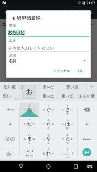 Google 日本語入力 ポスター