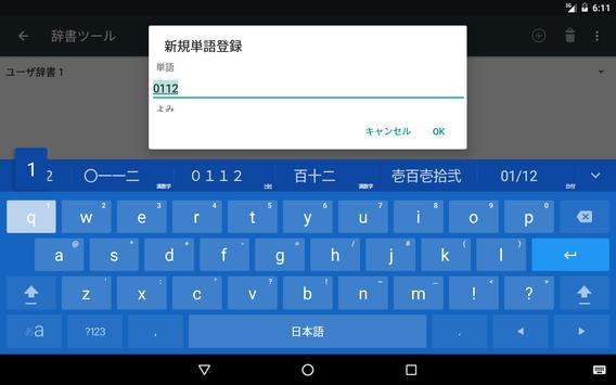 Google 日本語入力 スクリーンショット 11