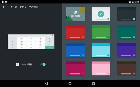 Google 日本語入力 スクリーンショット 12