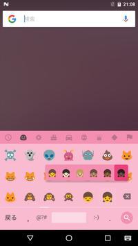 Google 日本語入力 スクリーンショット 1