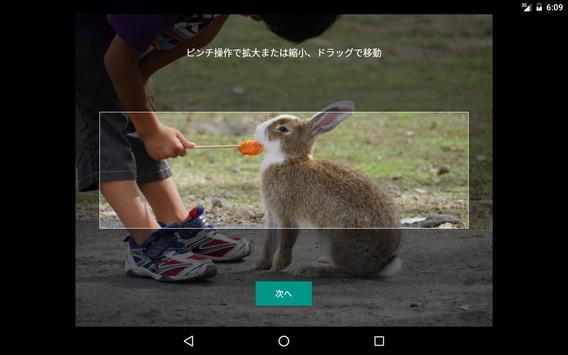 Google 日本語入力 スクリーンショット 21