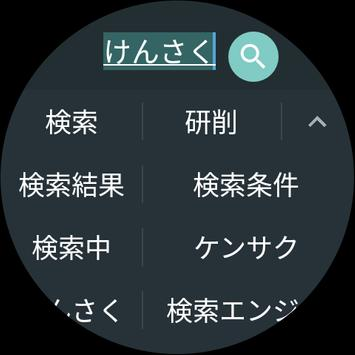Google Japanese Input screenshot 25