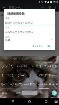 Google 日本語入力 スクリーンショット 2