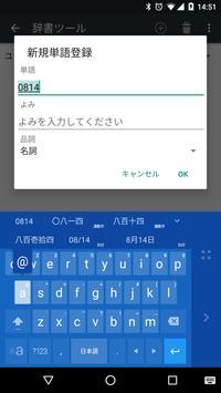 Google Japanese Input screenshot 3