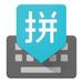 Google Pinyin Input