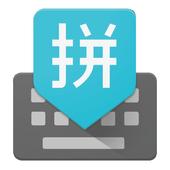 Google Pinyin Input アイコン
