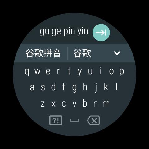 Google Pinyin Input for Android - APK Download