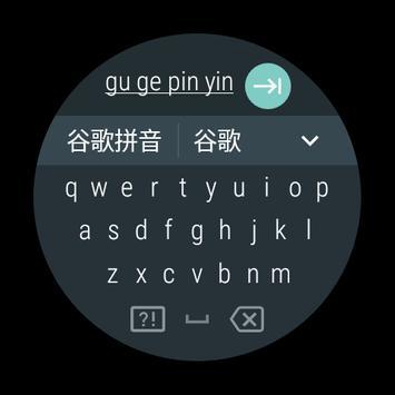 Google Pinyin Input スクリーンショット 12