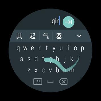 Google Pinyin Input スクリーンショット 14