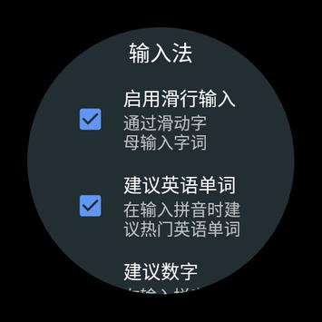 Google Pinyin Input スクリーンショット 15