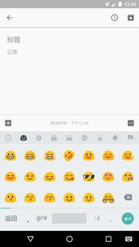 Google Pinyin Input スクリーンショット 4