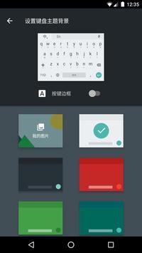 Google Pinyin Input スクリーンショット 6