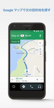 Android Auto ポスター