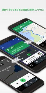 Android Auto スクリーンショット 3