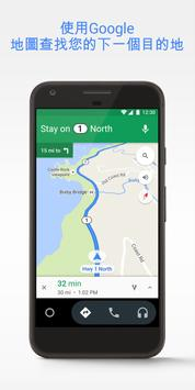 Android Auto 海報