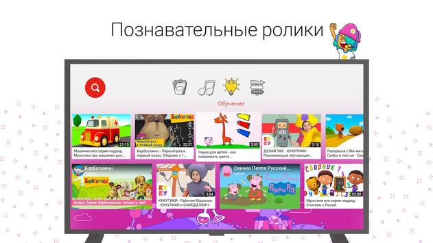 YouTube Kids скриншот 1