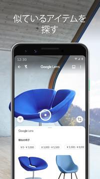 Google レンズ スクリーンショット 4