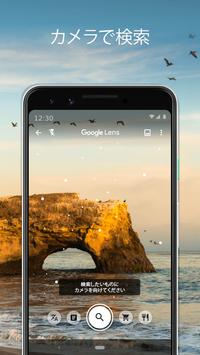 Google レンズ ポスター